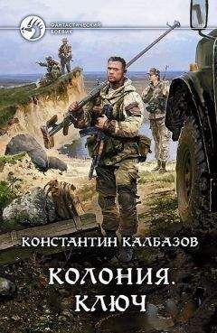Константин Калбазов - Ключ
