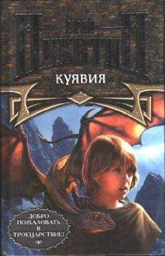 Юрий Никитин - Куявия