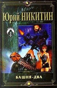 Юрий Никитин - Башня-2