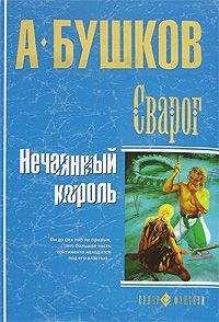 Александр Бушков - Нечаянный король