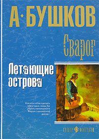 Александр Бушков - Летающие острова