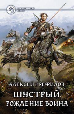 Алексей Трефилов - Шустрый. Рождение воина