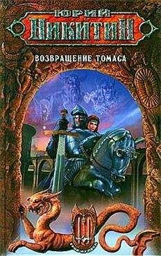 Юрий Никитин - Возвращение Томаса