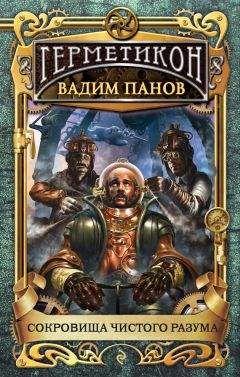 Вадим Панов - Сокровища чистого разума
