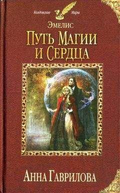 Анна Гаврилова - Путь магии и сердца