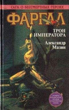 Александр Мазин - Фаргал. Трон императора