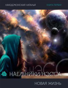 Наталья Лакедемонская - Наемники Нэсса: Новая жизнь. Часть 2