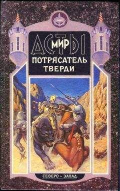 Александр Мазин - Потрясатель Тверди