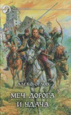 Алекс Орлов - Меч, дорога и удача