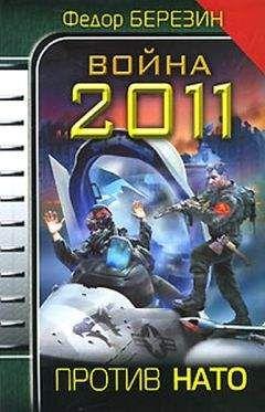Федор Березин - Война 2011. Против НАТО.
