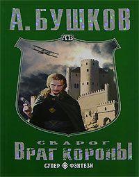 Александр Бушков - Враг Короны