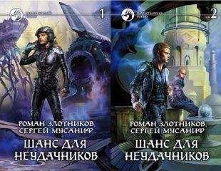 Роман Сергей Злотников Мусаниф - Шанс для неудачников. Том 1-2