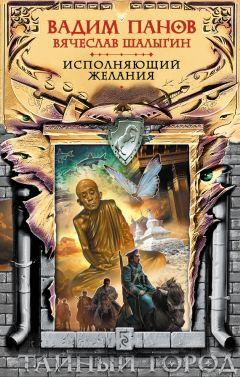 Вячеслав Шалыгин - Исполняющий желания