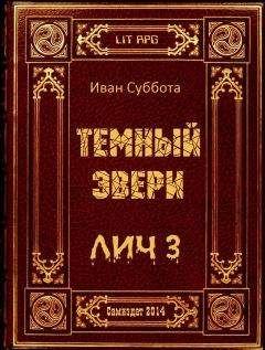 Иван Суббота - Темный Эвери. Лич-3