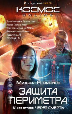 Михаил Атаманов - Защита Периметра. Через смерть