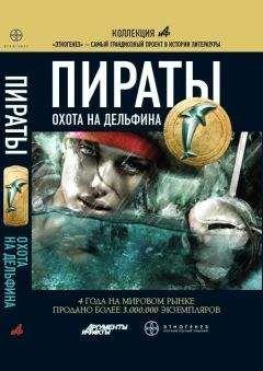 Игорь Пронин - Пираты. Книга 4. Охота на дельфина