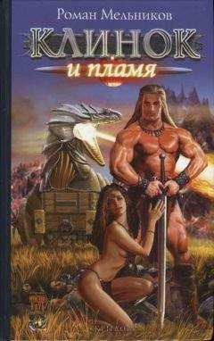 Руслан Мельников - Клинок и пламя