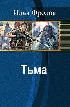 Илья Фролов - Тьма (СИ)