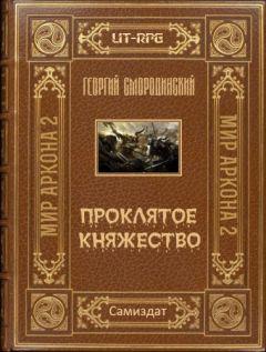 Георгий Смородинский - Проклятое княжество
