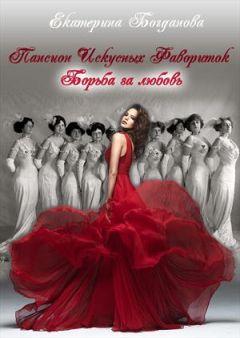 Екатерина богданова - пансион-3