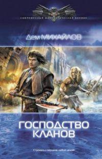 Дем Михайлов - Господство клана Неспящих 3