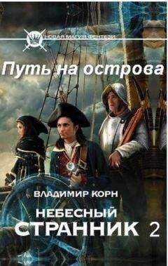 Владимир Корн - Путь на острова