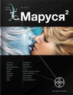 Сергей Волков - Маруся-2. Таежный квест