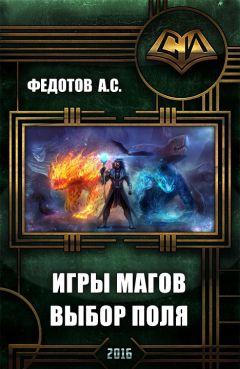 С Федотов - Игры магов: выбор поля (дебют)