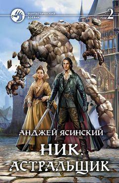 Анджей Ясинский - Ник. Астральщик. Том 2