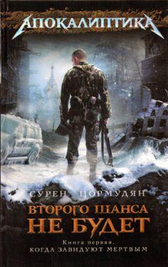 Сурен Цормудян - Когда завидуют мертвым
