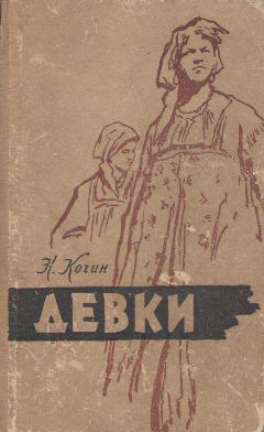 Николай Кочин - Девки