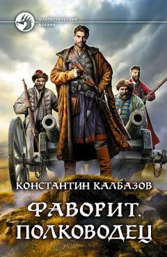 Константин Калбазов - Фаворит. Полководец