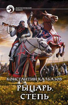 Константин Калбазов - Степь
