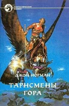 Джон Норман - ТАРНСМЕНЫ ГОРА