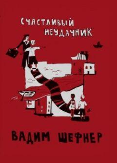 Вадим Шефнер - Счастливый неудачник