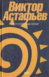 Виктор Астафьев - Бабушка с малиной
