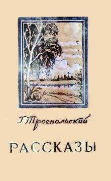 Гавриил Троепольский - Рассказы