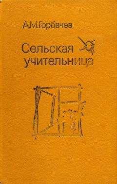 Алексей Горбачев - Сельская учительница
