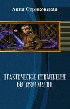 Анна Стриковская - Практическое применение бытовой магии (СИ)