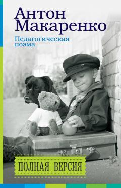 Антон Макаренко - Педагогическая поэма. Полная версия
