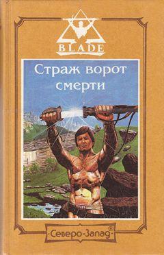 Дмитрий Дворкин - Страж ворот смерти