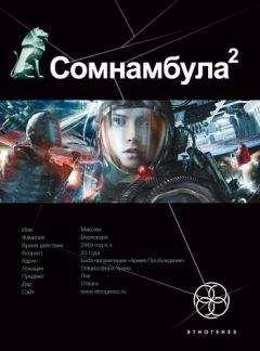 Александр Зорич - Сомнамбула-2. Другая сторона Луны