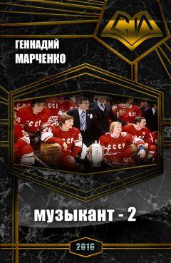 Геннадий Марченко - Музыкант-2