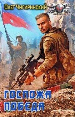 Чигиринский Олег - Госпожа победа