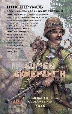 Александр Золотько - Бомбы и бумеранги (сборник)