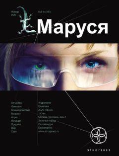 Полина Волошина - Маруся