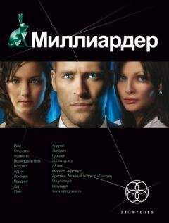 Елена Кондратьева - Миллиардер. Ледовая ловушка