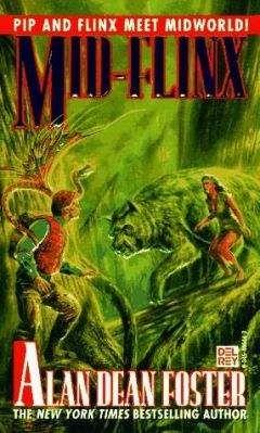 Алан Фостер - Флинкс на планете джунглей