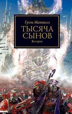 Грэм Макнилл - Тысяча Сынов