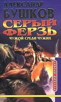 Александр Бушков - Чужой среди чужих
